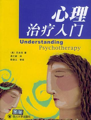 心理治疗入门