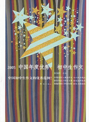 2005中国年度优秀初中生作文
