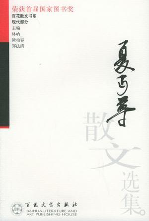 夏丏尊散文选集