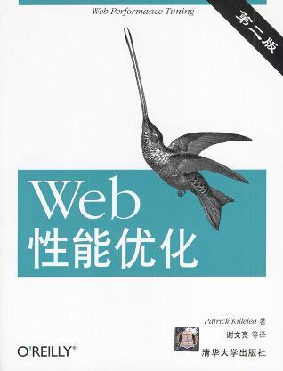 Web性能优化