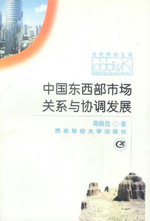 中国东西部市场关系与协调发展