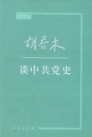 胡乔木谈中共党史