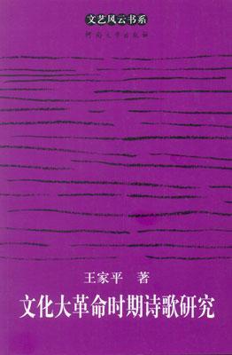 文化大革命时期诗歌研究