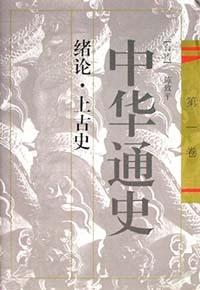 中华通史(1-10卷)