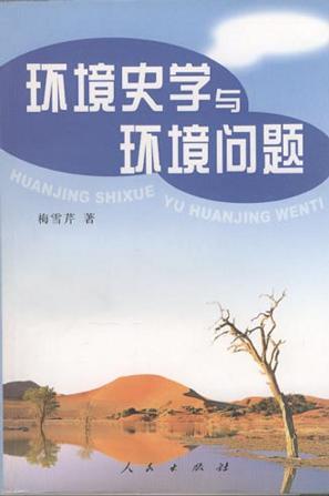 环境史学与环境问题