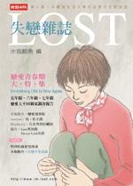 失戀雜誌15:我的戀愛青春期