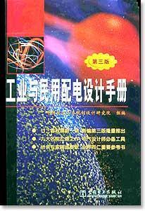 工业与民用配电设计手册