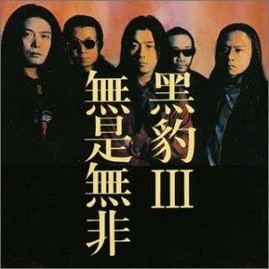 III Shinjirumaeni Tobe