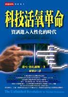 科技活氧革命