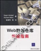 Web 数据仓库构建指南
