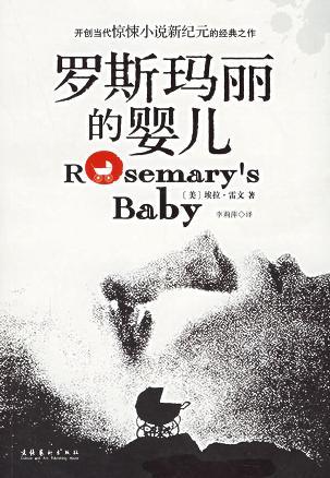 罗斯玛丽的婴儿