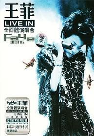王菲全面体演唱会(DVD)