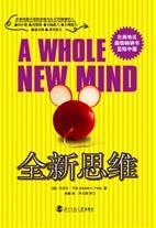 《全新思维》pdf电子书下载,在线阅读