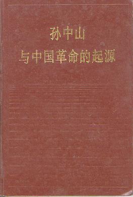 孙中山与中国革命的起源