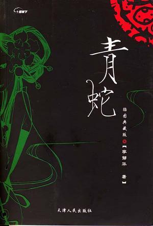 青蛇 - kindle178