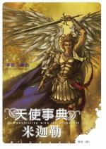 天使事典:米迦勒
