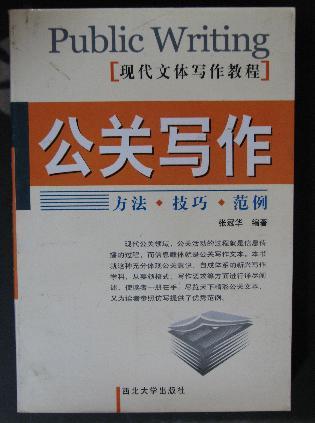 公关写作  方法技巧范例  含盘
