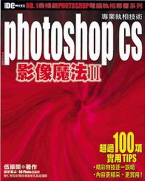 Photoshop CS 影像魔法 2