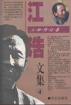 江浩文集 全四卷