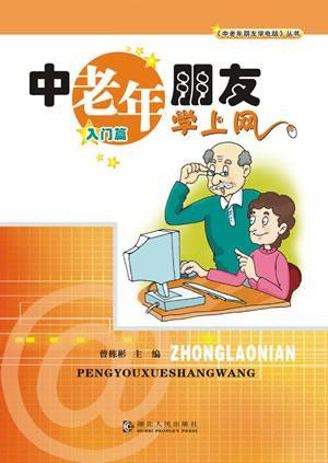 中老年朋友学上网