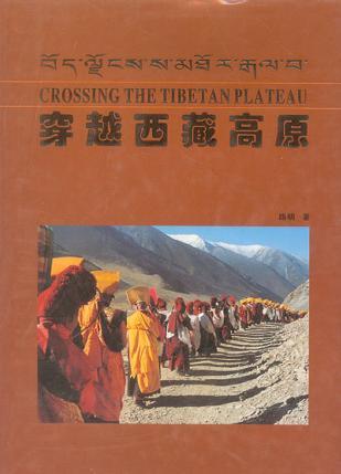穿越西藏高原