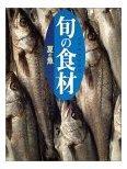 旬の食材 夏の魚