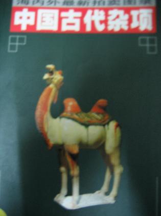 中国古代杂项  海内外最新拍卖图录