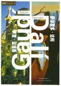 双子座建筑艺术丛书(全4种)