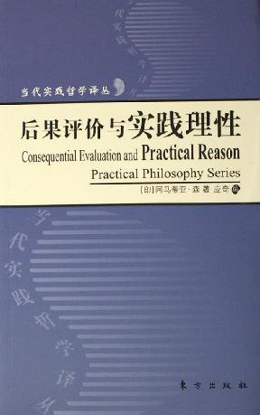 后果评价与实践理性