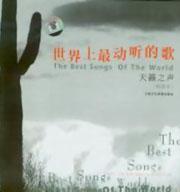 世界上最动听的歌天籁之音(CD版)