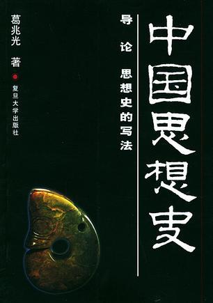 葛兆光:《中国思想史》
