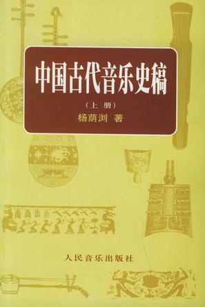 中国古代音乐史稿上、下册