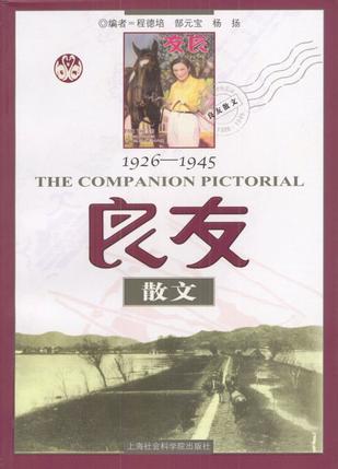 1926-1945良友散文