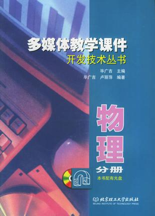 多媒体教学课件开发技术丛书.物理(附CD-ROM光盘一张)