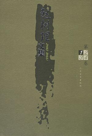 赵树理文集(共4册)