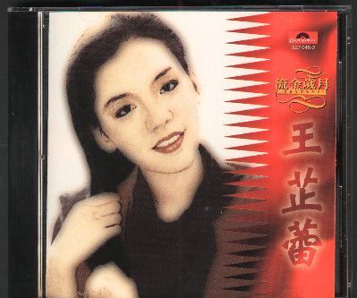 王芷蕾-流金歲月(寶麗金懷舊系列)