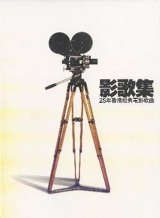 影歌集 25年香港经典电影歌曲