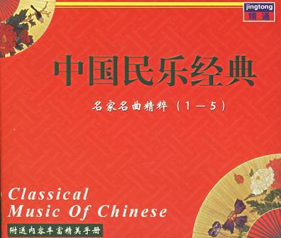 中国民乐经典:名家名曲精粹(1-5)