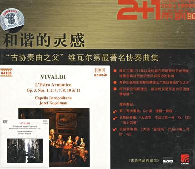 """和谐的灵感:""""古协奏曲之父""""维瓦尔第最著名协奏曲集"""