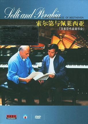 索尔第与佩莱西亚:贝多芬作品音乐会(DVD)