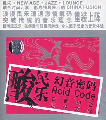 酸民乐:幻音密码
