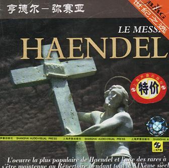 亨德尔:弥赛亚(BMG)