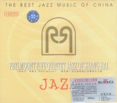 上海老百乐门爵士五重奏