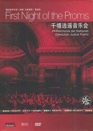 千禧逍遥音乐会(DVD)