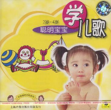 聪明宝宝:学儿歌(2岁-4岁)