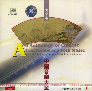 中国音乐大全:古琴卷1