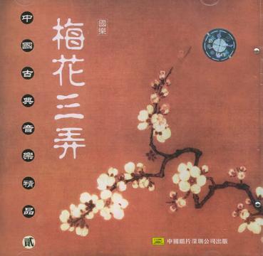 中国古典音乐精品:梅花三弄