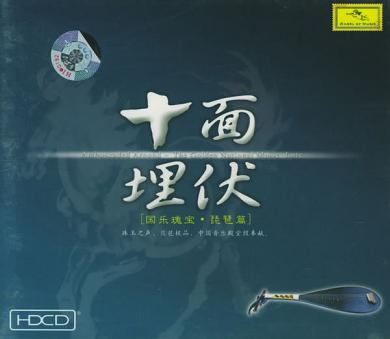 十面埋伏:国乐瑰宝·琵琶篇