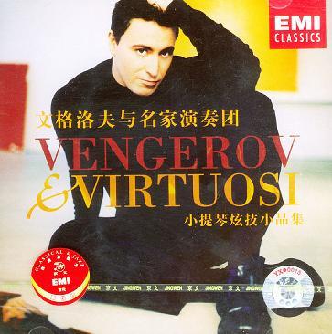 文格洛夫与名家演奏团:小提琴炫技小品集