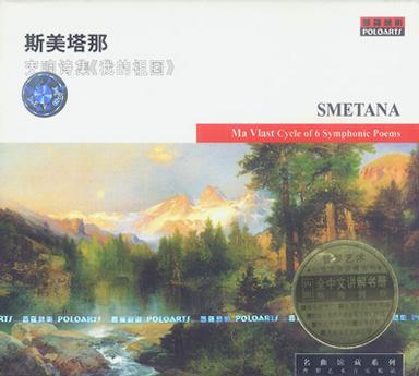 斯美塔那:交响诗集《我的祖国》